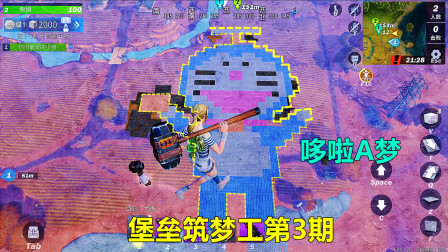 堡垒前线筑梦工3:MC老玩家花40分钟,做了一个30米长的哆啦A梦!
