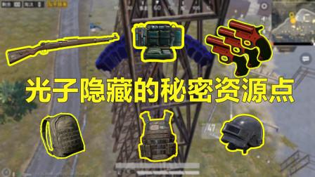 和平精英:听说军事基地有个超高天梯藏着信号枪!视野开阔一枪一个小朋友