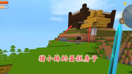 迷你世界联机81:猪小妹在山顶上修了一个房子,远看像黑森林蛋糕