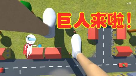 巨人模拟器: 一双无处安放的大脚!游戏