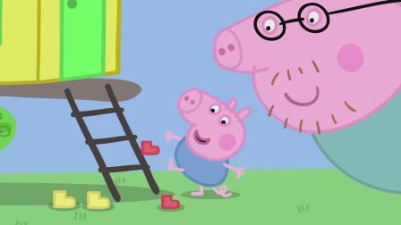 乔治在猪爸爸的监护下打算脱下泥地专用靴进入树屋