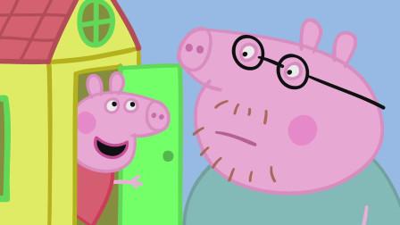 想要进入树屋猪爸爸必须回答正确的口令才行