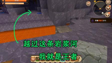 迷你世界故事36:我要想办法越过这条岩浆河,对面有好多稀有矿石