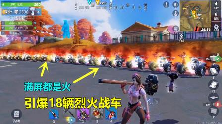 """堡垒前线娱乐:18辆""""烈火战车""""同时引爆会怎样?满屏都是火焰!"""