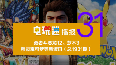 勇者斗恶龙12、莎木3、精灵宝可梦等新资讯(总1931期)