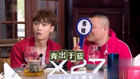 岳云鹏坏起来连队友都坑,张艺兴不明所以:你们不是一个队吗?