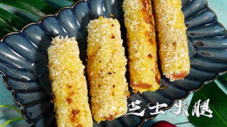 赶快放弃炸火腿肠的吃法,试试搭配芝士,香脆脆嫩口感丰富!