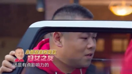 """岳云鹏自我定位""""妇女之友"""", 小猪鼓励:要相信自己"""