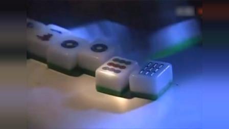 打麻将停电想出老千,结果对手是赌神,反被截胡