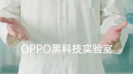 OPPO黑科技实验室,对热热热热热say good bye!