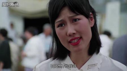 国产凌凌漆:粤语版小姐猪肉摊前追要过夜费,星爷忧郁的眼神对生活现状的无奈,演艺水平不是小鲜肉所能比的