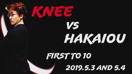 12.[FT10] HAKAIOU vs KNEE
