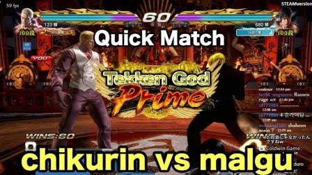Tekken 7 S2 190312 chikurin vs malgu