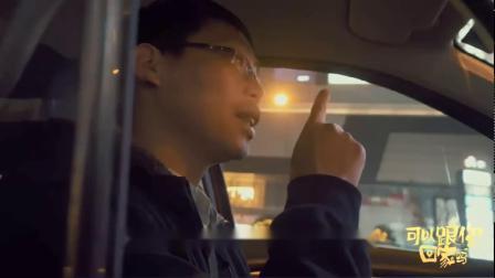 可以跟你回家吗 司机师傅履历不差,北京化工大学毕业,开出租车卖保险