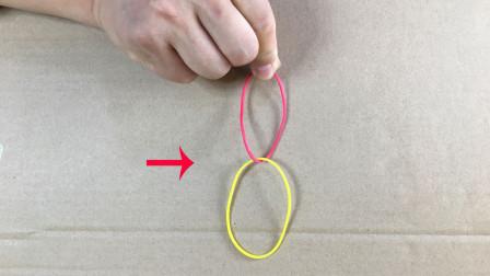 两条完好无损的橡皮筋,如何才能互相串联在一起?方法特简单