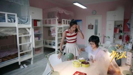 少年派:妙妙带饭与小琪分享,小琪点外卖说是妈妈做的被拆穿