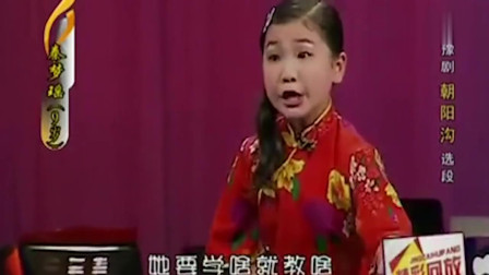 少儿戏曲的九岁秦梦瑶唱豫剧朝阳沟,梨园春第一位明星小擂