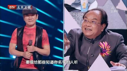 中歌会 第一季 歌曲演唱《爱要怎么说出口》 演唱者:赵传