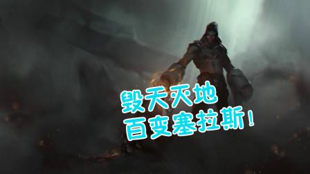 英雄联盟柴哥-百变塞拉斯来袭,戏耍毁灭敌方游戏体验!