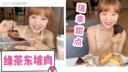 绿茶餐厅东坡肉小锅土豆~