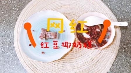 红豆椰奶糕+红豆布丁 好吃又简单