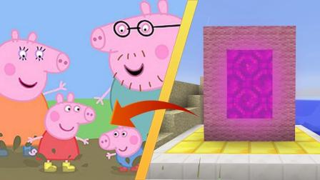 大海解说 我的世界 小猪佩奇模组猪爸爸猪妈妈都来了
