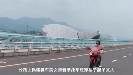 公路上偶遇机车美女,骑着摩托车还穿裙子,胆子真大!