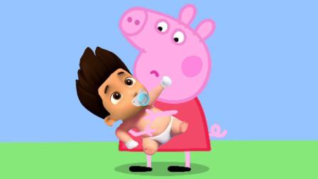 小猪佩奇照看被变成小宝宝汪汪队立大功的莱德