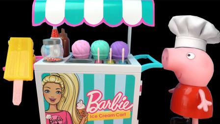 小猪佩奇的冰淇淋雪糕零食推车