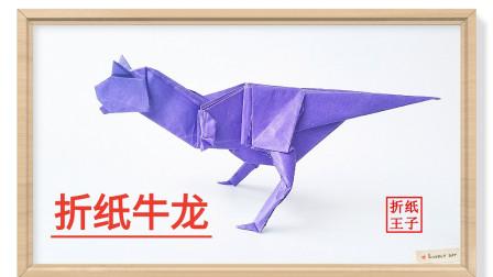 折纸神谷哲史牛龙1折纸王子教程