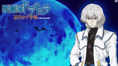 【怀旧系列】恶魔城苍月的十字架part15
