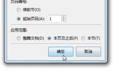 WPS页码添加