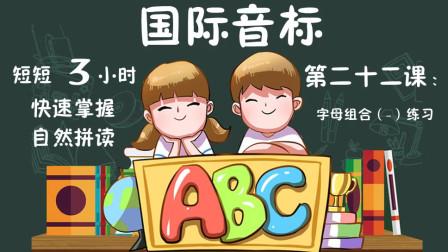 英语字母组合在一起怎么发音?学校还来不及教,特级教师:好好学国际音标自然拼读字母组合练习!