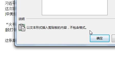 WPS删除链接