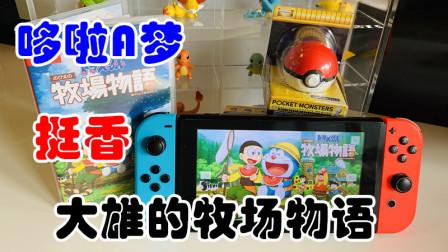 【口袋试玩】Switch哆啦A梦:大雄的牧场物语 NS中文版7月25日发售