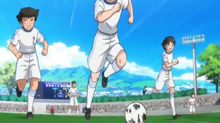 足球小将:大空翼火力全开!突破三人防守大脚抽射进球!