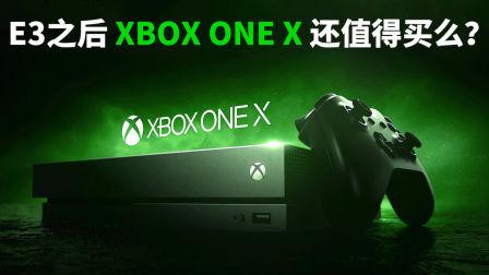 E3之后XBOX ONE X还值得买么?【攻壳搜索科】
