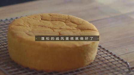 高级烘焙师教你,如何才能做出蓬松的戚风蛋糕,细节决定成败