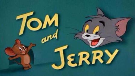 明月庄主玩新手游童年怀旧系列《猫和老鼠》第一次玩就遇到了一只大傻帽