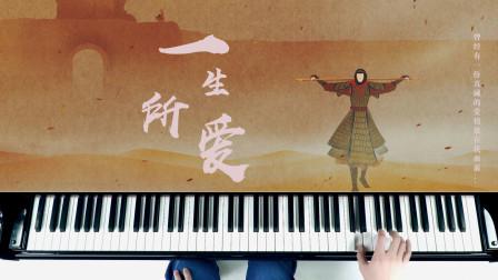新爱琴流行钢琴公益课 第二季:第51课《一生所爱》讲解