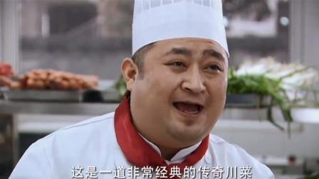 客人点了道经典的传奇川菜,酒店主厨都不会做,大叔霸气救场!