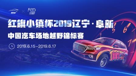 2019中国汽车场地越野锦标赛 阜新站 第二日