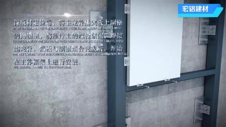 宏铝单板安装,铝幕墙安装视频-3D动画钢架节点图
