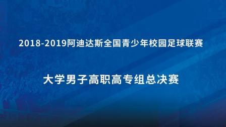 CUFA高职高专组总决赛小组赛第三轮