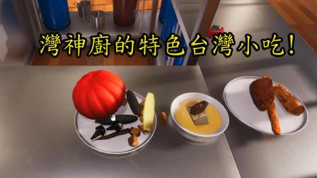 湾湾带你们做特色台湾小吃! ! ? |Cooking simulator