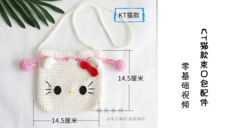 明月手作卡通束口包包KT猫配件制作教学视频怎么织毛线编织法