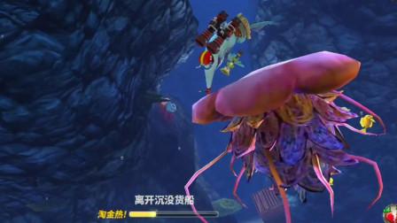 饥饿鲨世界:哥布尔鲨用长鼻子直接把超级水母穿起来烧烤了