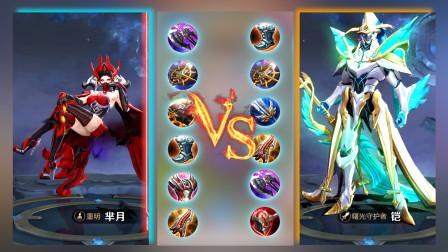 王者荣耀:芈月vs铠,铠:这伤害不正常!芈月:是不是玩不起!