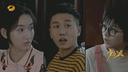 《少年》林妙妙给钱三一践行,他宣布放弃少年班,江天昊为四人友谊干杯
