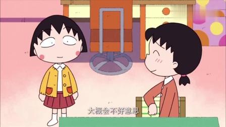 樱桃小丸子:小丸子幻想的太美好,姐姐却这样说,中野爷爷后悔了
